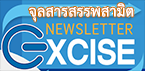 excise-newsletter